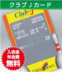 クラブJカード