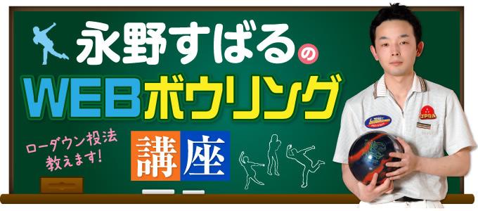 永野すばるのWEB版ボウリング講座